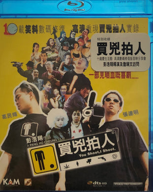 You Shoot I Shoot 買兇拍人 2001 (Hong Kong Movie) BLU-RAY with English Sub (Region A)