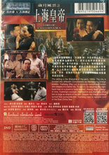 Load image into Gallery viewer, Lord Of East China Sea 1993 歲月風雲之上海皇帝 (H.K Movie) DVD with English Subtitles (Region 3)