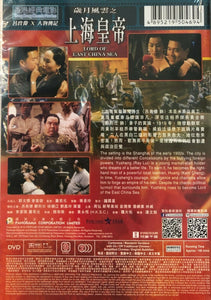Lord Of East China Sea 1993 歲月風雲之上海皇帝 (H.K Movie) DVD with English Subtitles (Region 3)