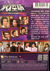 I ACCUSE 大控訴 1980 PART 2 ATV (3DVD end) (NON ENGLISH SUB) REGION FREE