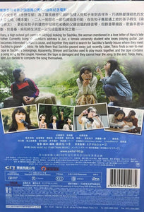 PARKS 一半世紀的情歌 2017 (JAPANESE MOVIE) DVD WITH ENGLISH SUBTITLES (REGION 3)