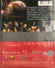 Load image into Gallery viewer, Flower & Snake 3 花與蛇3 2011 (Japanese Movie) BLU-RAY with English Sub (Region A)
