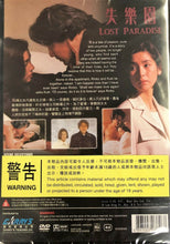 Load image into Gallery viewer, Lost Paradise 失樂園 1997 (Japanese Movie) DVD with English Subtitles (Region Free)