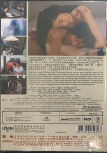 LOVE NEVER TO END 2007 (Japanese Movie) DVD ENGLISH SUB (REGION 3)