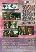 Load image into Gallery viewer, IT TAKES A THIEF 俠盜風流 1979 (ATV) (2DVD) PAL SYSTEM (NON ENG SUB) REGION FREE