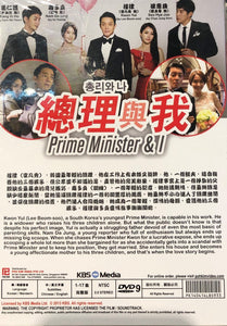 PRIME MINISTER & I 2013 DVD KOREAN TV (1-17) WITH ENGLISH SUBTITLES (REGION FREE)