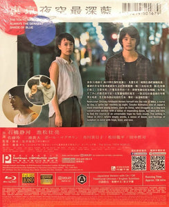 The Tokyo Night Sky Is Always The Densest Shade of Blue 2017(Japanese) BLU-RAY (Region A)