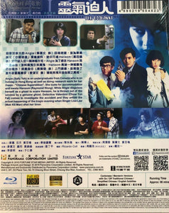 Occupant 靈氣迫人1984 (Hong Kong Movie) BLU-RAY with English Subtitles (Region A)