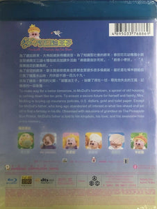 Mcdull -Prince De La Bun 麥兜菠蘿油王子 2004 (H.K) BLU-RAY with English Subtitles (Region Free)
