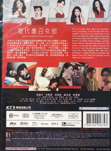 GIRLS WITHOUT TOMORROW 現代應召女郎 1992 (H.K MOVIE) DVD ENGLISH SUB (REGION FREE)