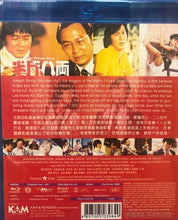 Load image into Gallery viewer, The Private Eyes 半斤八兩 1976 (Hong Kong Movie) BLU-RAY with English Subtitles (Region A)