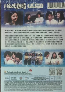 I.Q 100 ( I.Q.成熟時) 1981 PART 1 ATV (3DVD) NON ENGLISH SUBTITLES (REGION FREE)