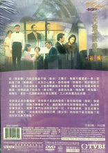 Load image into Gallery viewer, SECRET OF THE HEART 天地豪情 1997 part 2 TVB (4DVD) NON ENGLISH SUB (REGION FREE)