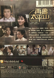 HONG KONG GENTLEMEN PART 再會大平山 PART 2 (11-20 end) 3DVD SET (NON ENGLISH SUB) REGION FREE