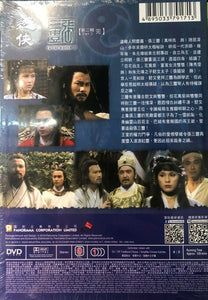 TAI CHI MASTER 2 太極張三豐 遊俠 PART 2 ATV (3DVD) (NON ENGLISH SUB) REGION FREE