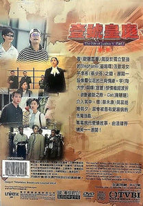 THE FILE OF JUSTICE V PART 1 壹號皇庭 5 1996 TVB (4DVD) NON ENGLISH SUB (REGION FREE)