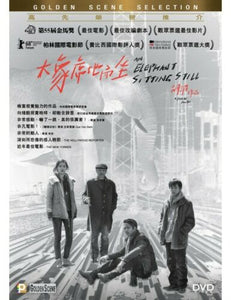 AN ELEPHANT SITTING STILL 2020 (Mandarin Movie) DVD ENGLISH SUBTITLES (REGION 3)