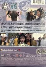 Load image into Gallery viewer, TAI CHI MASTER PART 2 太極張三豐 end 1980 ATV (4DVD) (NON ENGLISH SUB) REGION FREE