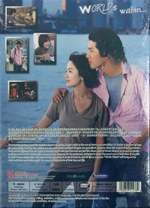 WORLD'S WITHIN  2008 (KOREAN DRAMA) DVD 1-16 EPIDOES ENGLISH SUB (REGION FREE)