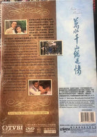 LOVE AND PASSION 萬水千山總是情1982 (TVB) (8DVD) NON ENGLISH SUBTITLES (REGION FREE)