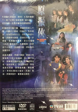 Load image into Gallery viewer, LEGENDARY RANGER 原振俠 TVB 1993 (4DVD) NON ENGLISH SUBTITLES (REGION FREE)