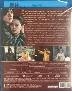 The Magician 傾城魔法師 2016 (Korean Movie) BLU-RAY with English Subtitles (Region A)