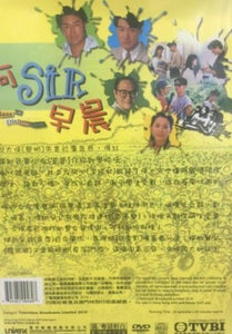 CLASS OF DISTINCTION 阿SIR早晨 1994 TVB (4DVD) NON ENGLISH SUB (REGION FREE)