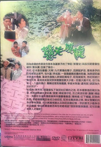 SQUARE PEGS 戇夫成龍 2003 TVB (5DVD) NON ENGLISH SUBTITLES (REGION FREE)