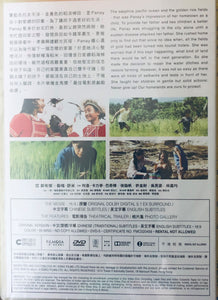 PANAY 太陽的孩子2015 (Japanese Movie) DVD ENGLISH SUBTITLES (REGION 3)