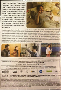 BROTHER OF THE YEAR 大佬可以退貨嗎 2018 (THAI MOVIE) DVD ENGLISH SUB (REGION 3)
