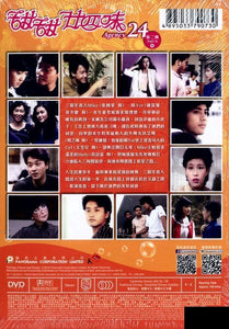 AGENCY 24 甜甜廿四味 ATV 1981 PART 2 (3DVD end) PAL (NON ENGLISH SUB ) REGION FREE