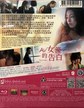 Load image into Gallery viewer, The Lowlife 女優的告白 2017 (Japanese Movie) BLU-RAY with English Subtitles (Region A)
