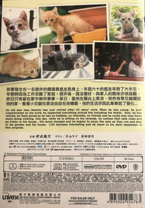NECO-BAN CATS IN YOUR LIFE 貓咪跳出來 2010 (JAPANESE) DVD ENGLISH SUB (REGION 3)