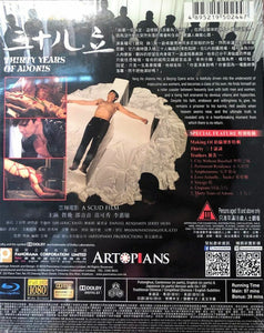 Thirty Years of Adonis 三十儿立 2018 (Hong Kong Movie) BLU-RAY with English Subtitles (Region Free))