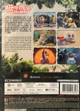 Load image into Gallery viewer, CATS 貓咪媽咪 Home 2018 (Animation) DVD ENGLISH SUBTITLES (REGION FREE)
