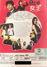 Load image into Gallery viewer, THE QUEEN OF OFFICE 2013 KOREAN TV (1-17 end) DVD ENGLISH SUB (REGION FREE)
