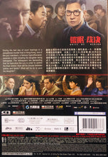 Load image into Gallery viewer, Guilt By Design 2019 (Hong Kong Movie) DVD with English Subtitles (Region Free) 催眠裁決