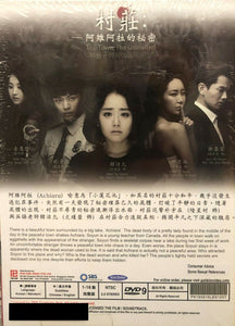 THE TOWN: THE UNINVITED 2015 KOREAN TV (1-16) DVD ENGLISH SUB (REGION FREE)