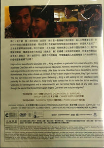 A WEDDING INVITATION 分手合約 2013 (MANDARIN MOVIE) DVD ENGLISH SUB (REGION 3)