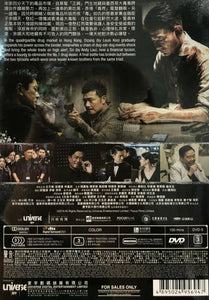 White Storm 2 - Drug Lords 掃毒2天地對決 (Hong Kong Movie) DVD with English Subtitles (Region 3)
