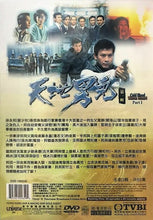 Load image into Gallery viewer, COLD BLOOD WARM HEART 天地男兒 1985 (part 1) TVB (4DVD) NON ENGLISH SUB (REGION FREE)