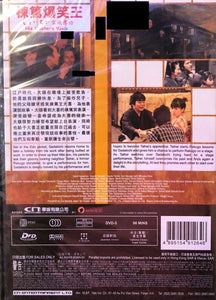 HIS MASTER'S VOICE 棟篤爆笑王 2014 (JAPANESE MOVIE) DVD ENGLISH SUB (REGION 3)