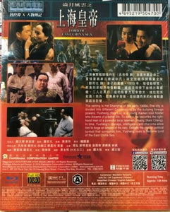 Lord Of East China Sea 1993 歲月風雲之上海皇帝 (H.K Movie) BLU-RAY with English Subtitles (Region A)