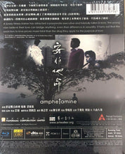 Load image into Gallery viewer, Amphetamine 安非他命 2010 (H.K Movie) BLU-RAY with English Subtitles (Region Free)
