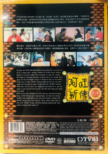 Load image into Gallery viewer, LIFE MADE SIMPLE 阿旺新傳 2003 TVB (17-32end) 4DVD ENGLISH SUB (REGION FREE)