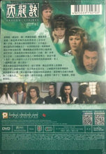 Load image into Gallery viewer, DRAGON STRIKES 天龍訣 1979 ATV PART4 end (3DVD) NON ENGLISH SUB (REGION FREE)