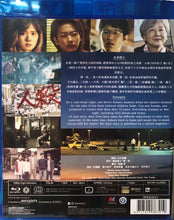 Load image into Gallery viewer, One Night 那一夜: 母親是殺人犯 2019  (Japanese Movie) BLU-RAY with English Subtitles (Region A)