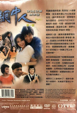 Load image into Gallery viewer, The Good, the Bad and the Ugly 網中人 Part 1 1979 TVB (8 DVD)Non English Sub ( Region Free)