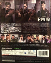Load image into Gallery viewer, P Storm P風暴 2019 (Hong Kong Movie) BLU-RAY with English Subtitles (Region Free)