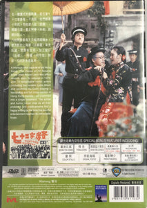 THE HOUSE OF 72 TENANTS 七十二家房客 1972 (Shaw Bros) DVD WITH ENGLISH SUBTITLES (REGION 3)